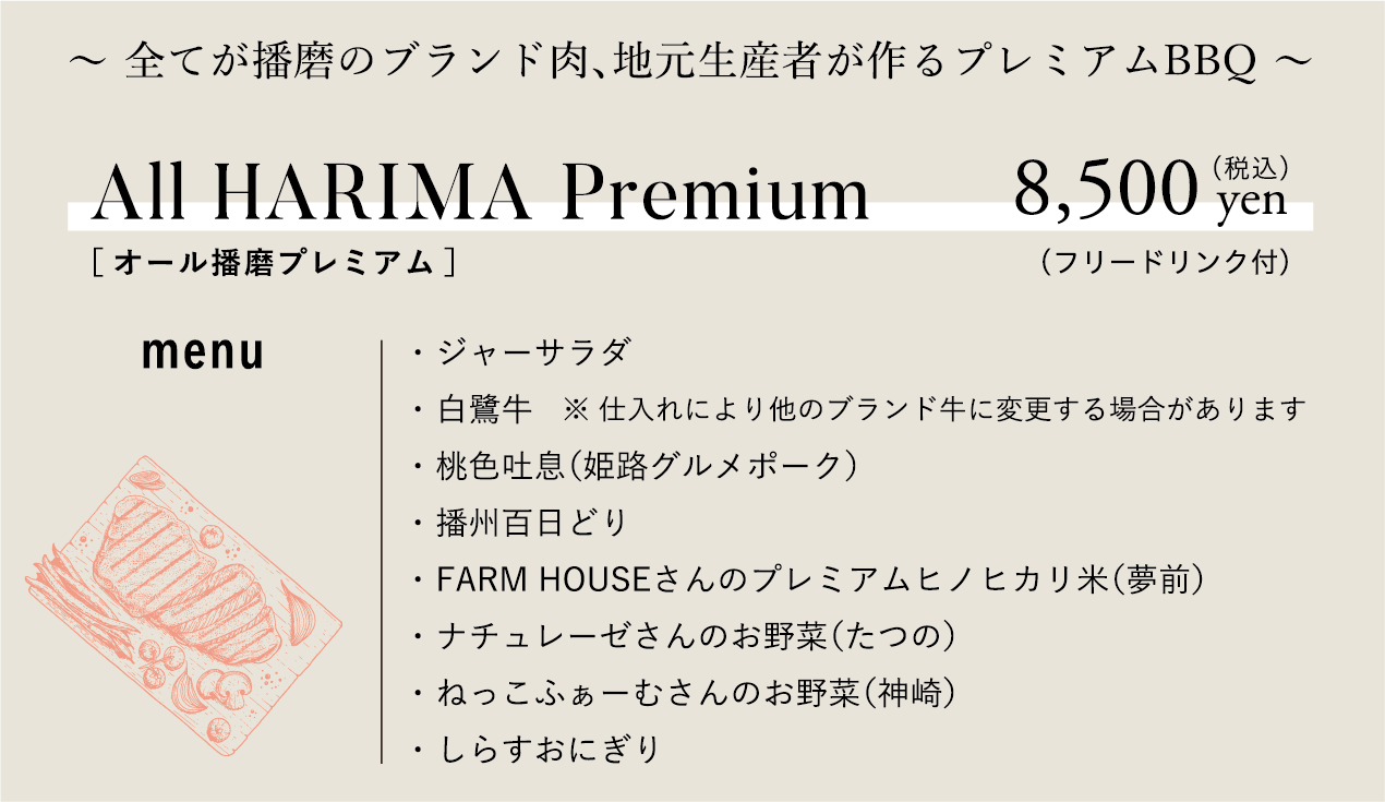 All HARIMA Premium[オール播磨プレミアム]