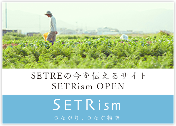 SETREの今を伝えるサイト SETRism OPEN