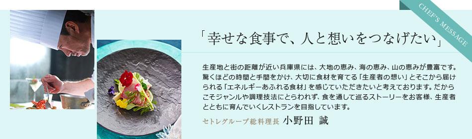 料理長紹介