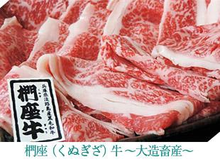 椚座(くぬぎざ)牛〜大造畜産〜