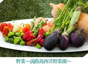 野菜〜淡路島西洋野菜園〜