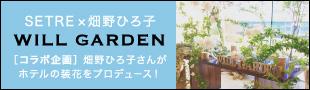 Will Garden