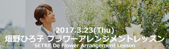 畑野ひろ子さんフラワーアレンジメントレッスン