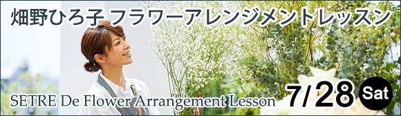 畑野ひろ子第3回フラワーアレンジメント