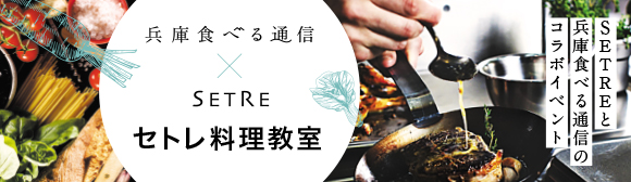 兵庫食べる通信×SETRE「料理教室」