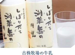 古株牧場の牛乳