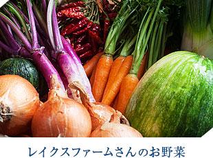 レイクスファームさんのお野菜