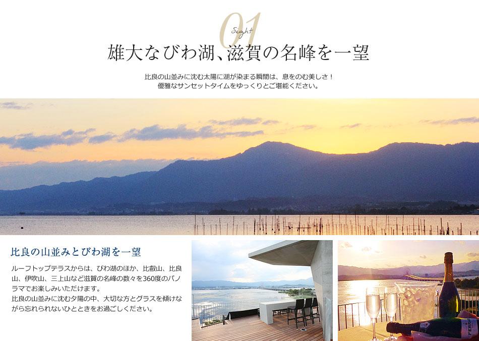 コンセプト1 雄大なびわ湖、滋賀の名峰を一望