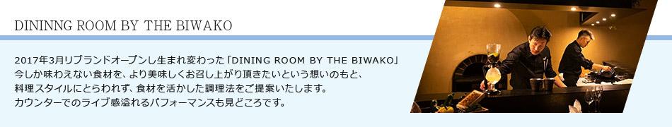 DININNG ROOM BY THE BIWAKO