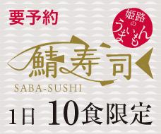 要予約 1日10食限定 姫路のうまいもん「鯖寿司」