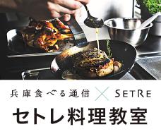 兵庫食べる通信×セトレ「セトレ料理教室」