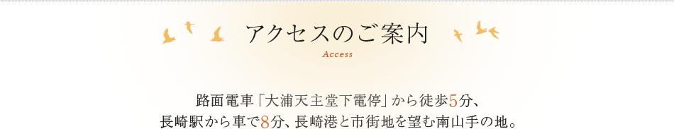 アクセスのご案内