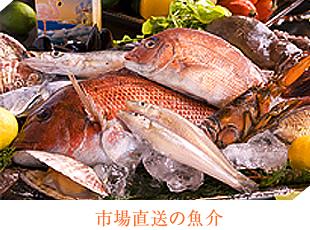 市場直送の魚介
