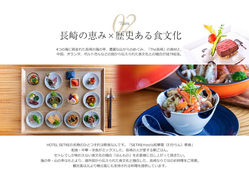 コンセプト2 長崎の恵み歴史ある食文化