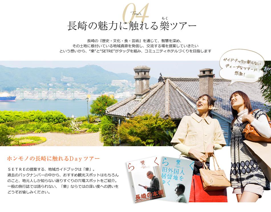 コンセプト4 長崎の魅力に触れる樂ツアー