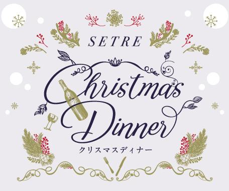 セトレクリスマスディナー