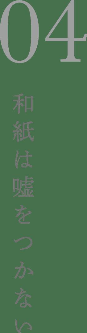 04 和紙は嘘をつかない