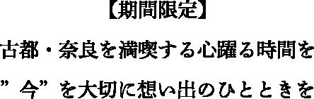 """【期間限定】古都・奈良を満喫する心躍る時間を """"今""""を大切に想い出のひとときを"""
