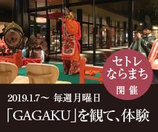 毎週月曜日「GAGAKU」を観て、体験