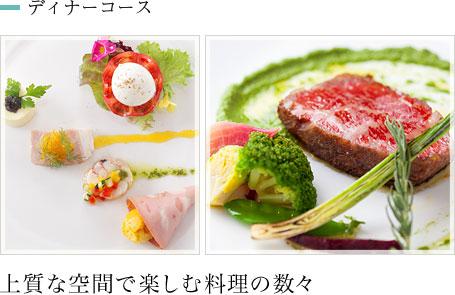 ディナーコース|上質な空間で楽しむ料理の数々