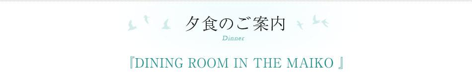 夕食のご案内